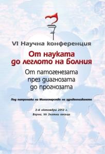 VI Научна конференция